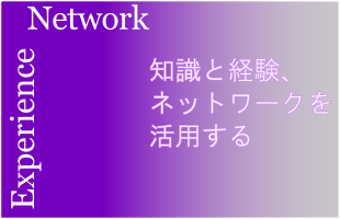 Experience Network