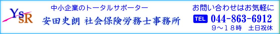 社会保険労務士・中小企業診断士・ITコーディネータによる三位一体の支援により、業績アップを実現する社労士事務所。川崎市、横浜市など神奈川県一帯で営業中。